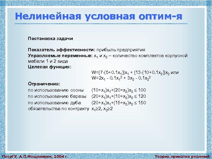 Нелинейная условная оптим-я Постановка задачи Показатель эффективности: прибыль предприятия Управляемые переменные: x 1 и