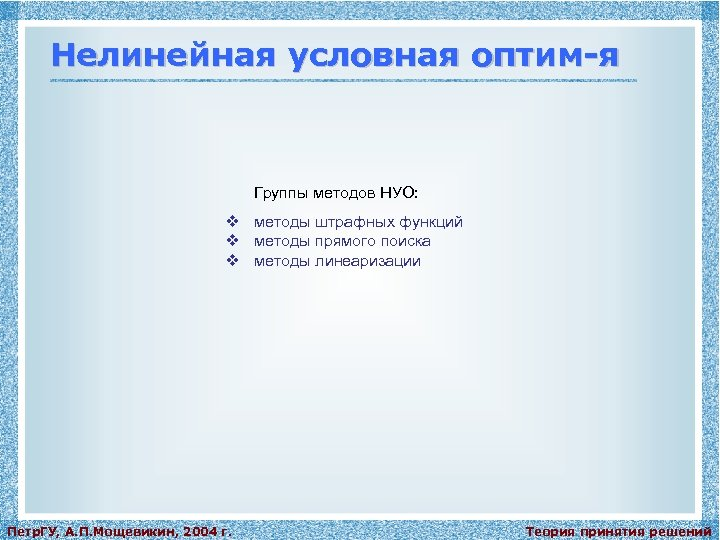 Нелинейная условная оптим-я Группы методов НУО: v методы штрафных функций v методы прямого поиска