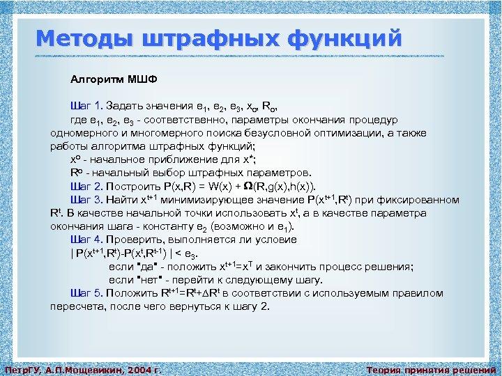 Методы штрафных функций Алгоритм МШФ Шаг 1. Задать значения e 1, e 2, e