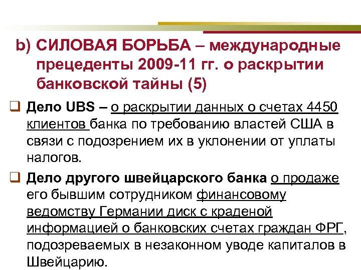 b) СИЛОВАЯ БОРЬБА – международные прецеденты 2009 -11 гг. о раскрытии банковской тайны (5)