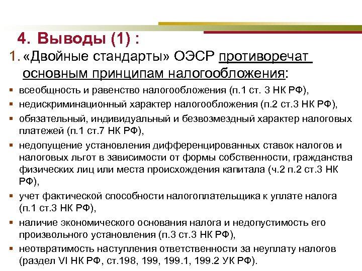 4. Выводы (1) : 1. «Двойные стандарты» ОЭСР противоречат основным принципам налогообложения: § всеобщность