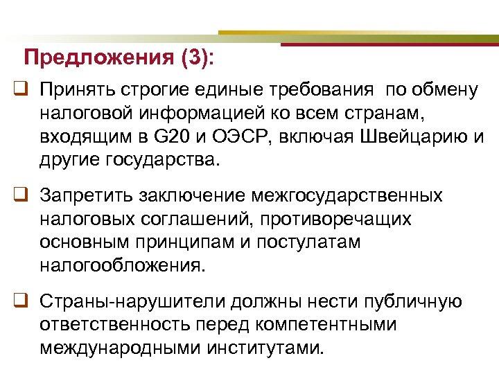 Предложения (3): q Принять строгие единые требования по обмену налоговой информацией ко всем странам,