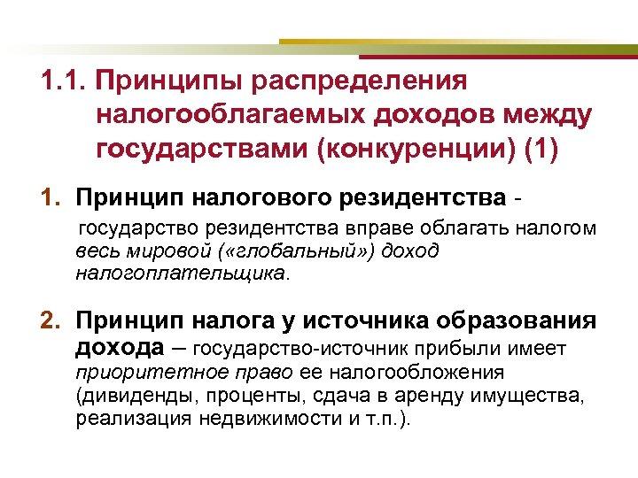 1. 1. Принципы распределения налогооблагаемых доходов между государствами (конкуренции) (1) 1. Принцип налогового резидентства