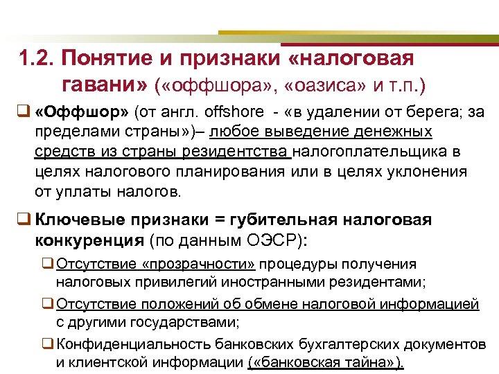 1. 2. Понятие и признаки «налоговая гавани» ( «оффшора» , «оазиса» и т. п.