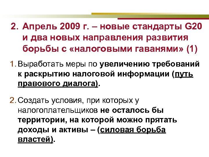 2. Апрель 2009 г. – новые стандарты G 20 и два новых направления развития