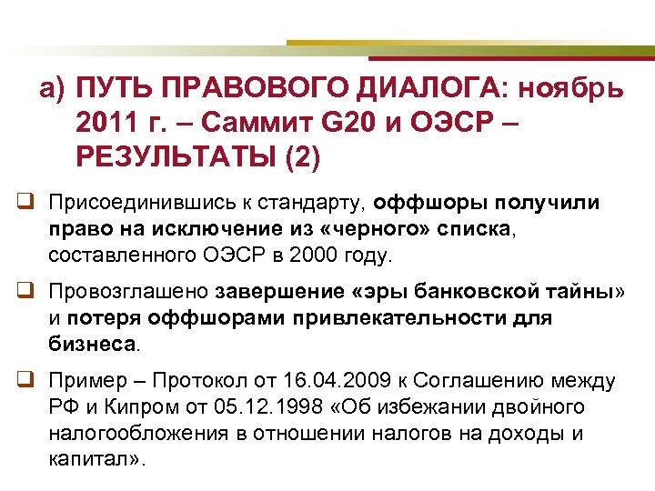 a) ПУТЬ ПРАВОВОГО ДИАЛОГА: ноябрь 2011 г. – Саммит G 20 и ОЭСР –