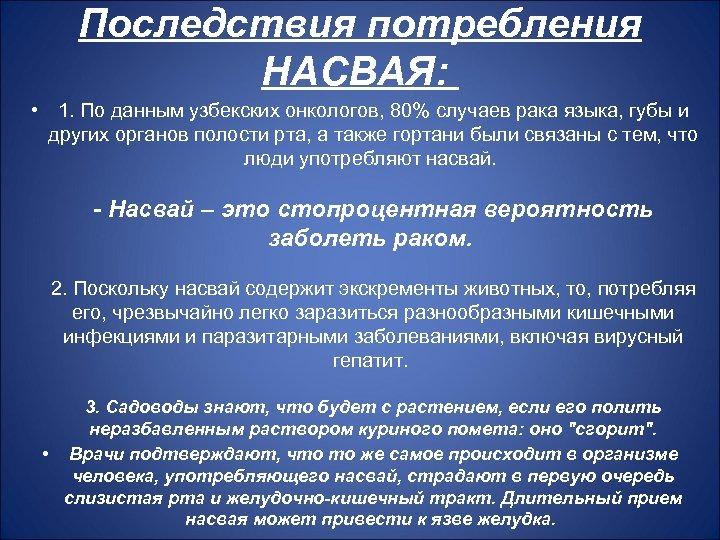 Последствия потребления НАСВАЯ: • 1. По данным узбекских онкологов, 80% случаев рака языка, губы