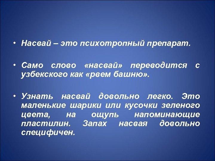 • Насвай – это психотропный препарат. • Само слово «насвай» переводится с узбекского