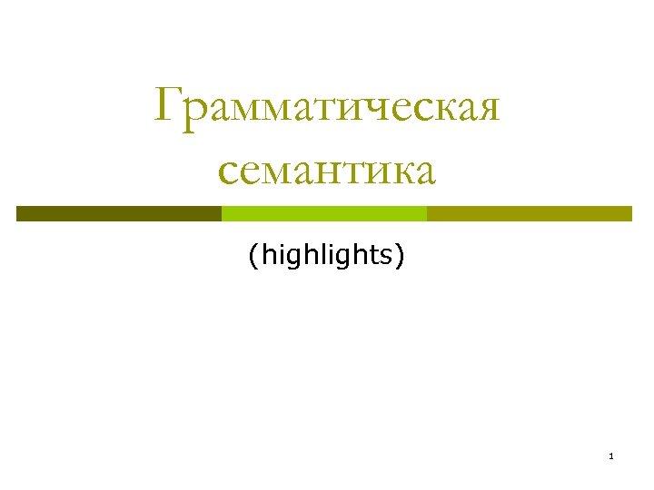 Грамматическая семантика (highlights) 1
