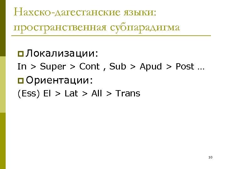 Нахско-дагестанские языки: пространственная субпарадигма p Локализации: In > Super > Cont , Sub >