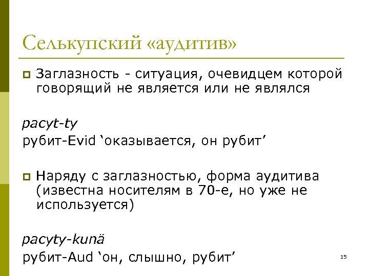 Селькупский «аудитив» p Заглазность - ситуация, очевидцем которой говорящий не является или не являлся