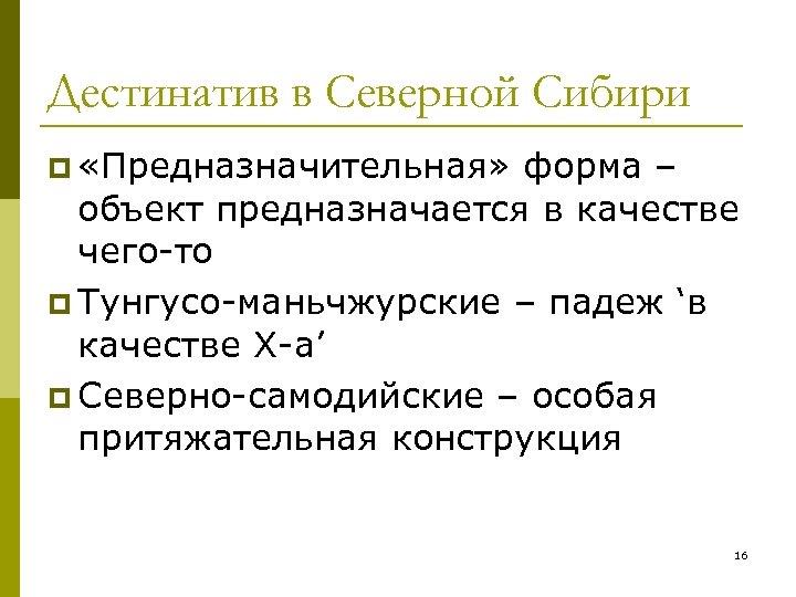 Дестинатив в Северной Сибири p «Предназначительная» форма – объект предназначается в качестве чего-то p