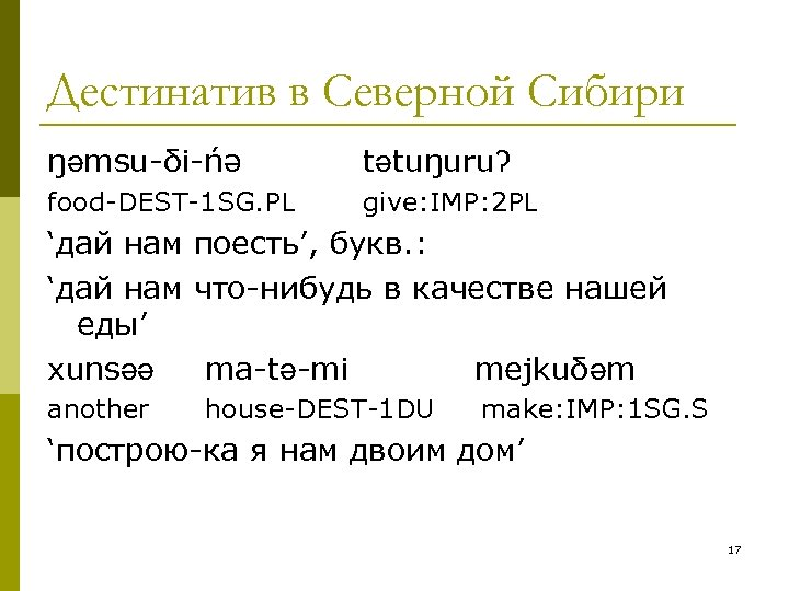 Дестинатив в Северной Сибири ŋǝmsu-δi-ńə tǝtuŋuruʔ food-DEST-1 SG. PL give: IMP: 2 PL 'дай