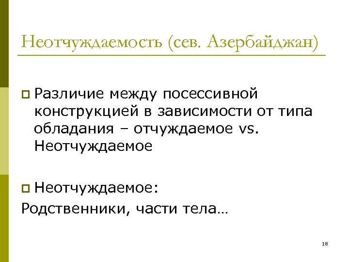 Неотчуждаемость (сев. Азербайджан) p Различие между посессивной конструкцией в зависимости от типа обладания –