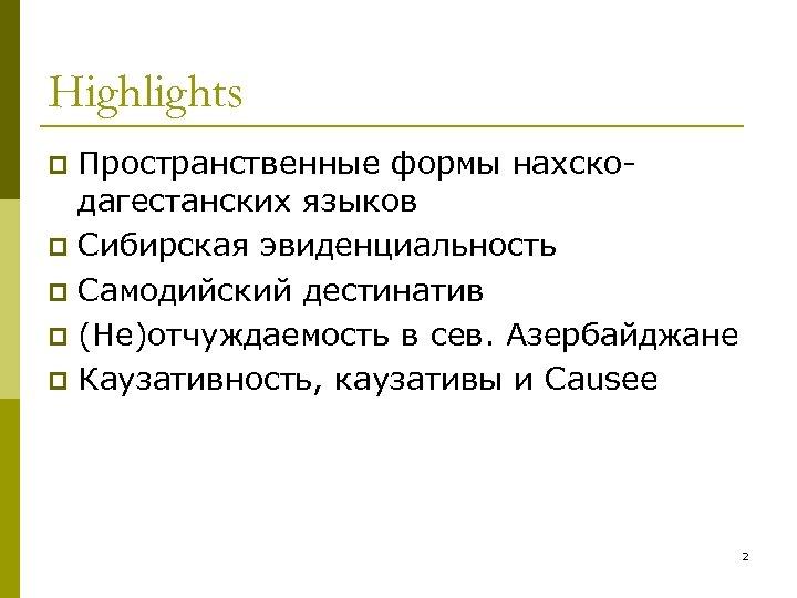 Highlights Пространственные формы нахскодагестанских языков p Сибирская эвиденциальность p Самодийский дестинатив p (Не)отчуждаемость в