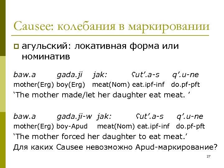 Causee: колебания в маркировании p агульский: локативная форма или номинатив baw. a gada. ji