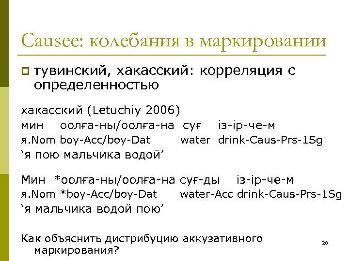 Causee: колебания в маркировании p тувинский, хакасский: корреляция с определенностью хакасский (Letuchiy 2006) мин
