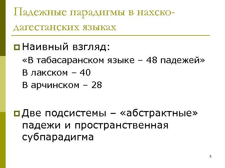 Падежные парадигмы в нахскодагестанских языках p Наивный взгляд: «В табасаранском языке – 48 падежей»