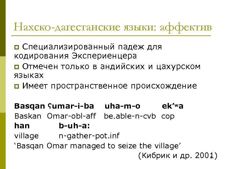 Нахско-дагестанские языки: аффектив p Специализированный падеж для кодирования Экспериенцера p Отмечен только в андийских