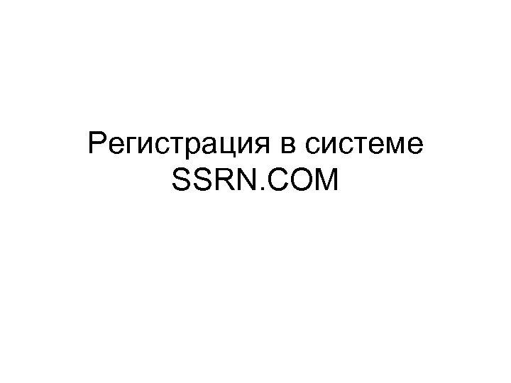 Регистрация в системе SSRN. COM