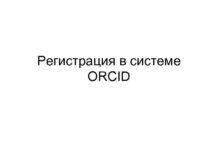 Регистрация в системе ORCID