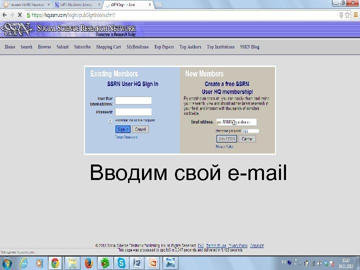 Вводим свой e-mail