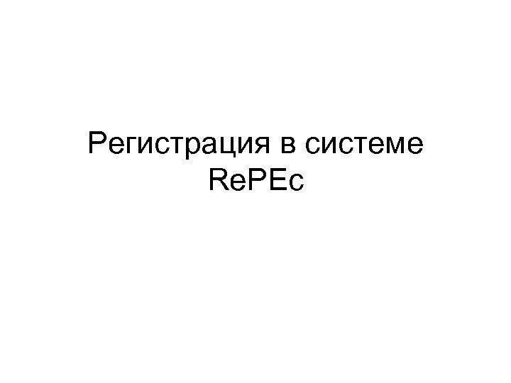 Регистрация в системе Re. PEc