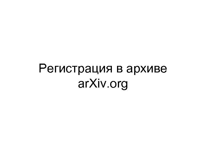 Регистрация в архиве ar. Xiv. org