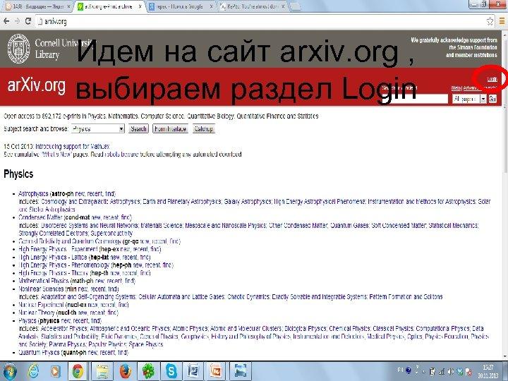 Идем на сайт arxiv. org , выбираем раздел Login
