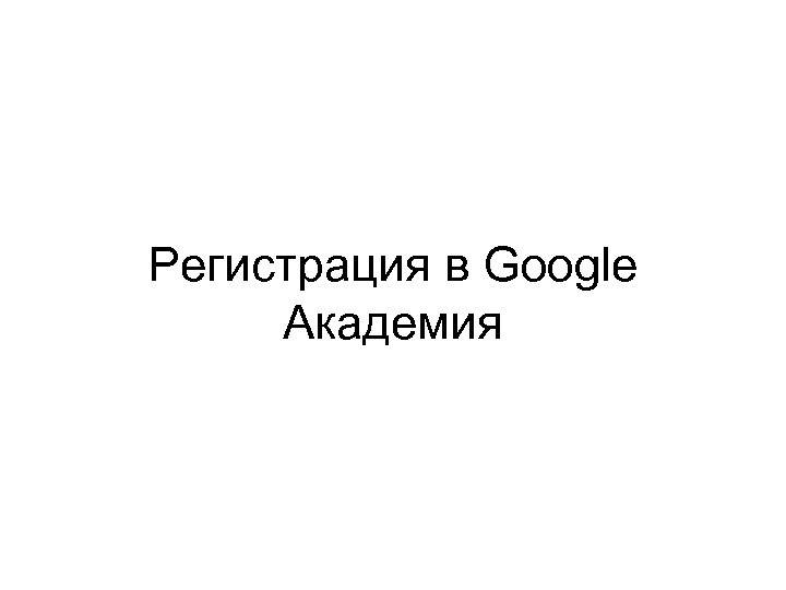 Регистрация в Google Академия