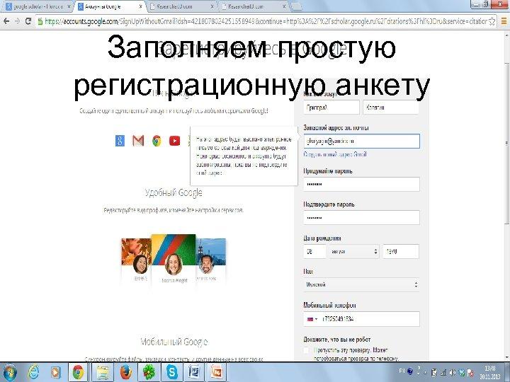 Заполняем простую регистрационную анкету