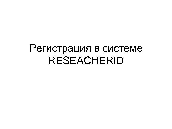 Регистрация в системе RESEACHERID