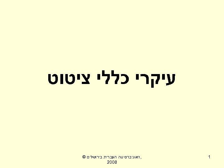 עיקרי כללי ציטוט 1 , האוניברסיטה העברית בירושלים © 8002