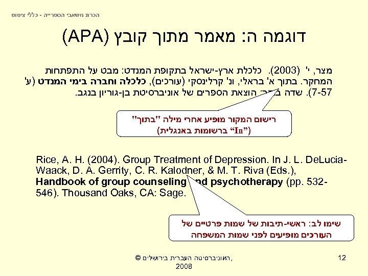 הכרת משאבי הספרייה - כללי ציטוט דוגמה ה: מאמר מתוך קובץ ) (APA