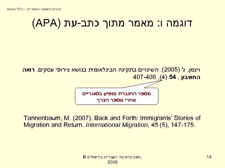 הכרת משאבי הספרייה - כללי ציטוט דוגמה ו: מאמר מתוך כתב-עת ) (APA