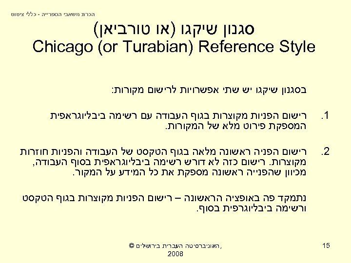 הכרת משאבי הספרייה - כללי ציטוט סגנון שיקגו )או טורביאן( Chicago (or Turabian)