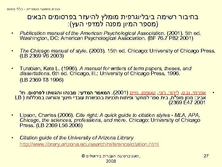 הכרת משאבי הספרייה - כללי ציטוט בחיבור רשימה ביבליוגרפית מומלץ להיעזר בפרסומים הבאים