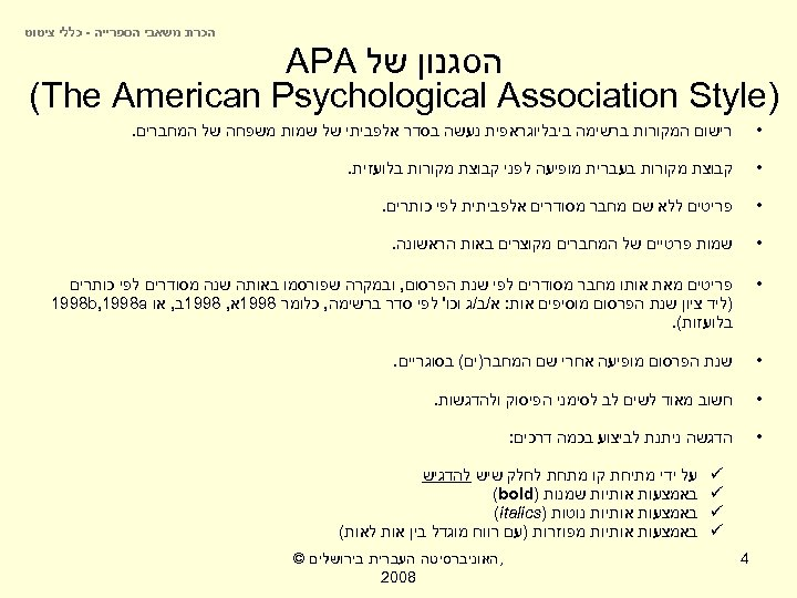 הכרת משאבי הספרייה - כללי ציטוט הסגנון של APA ) (The American Psychological