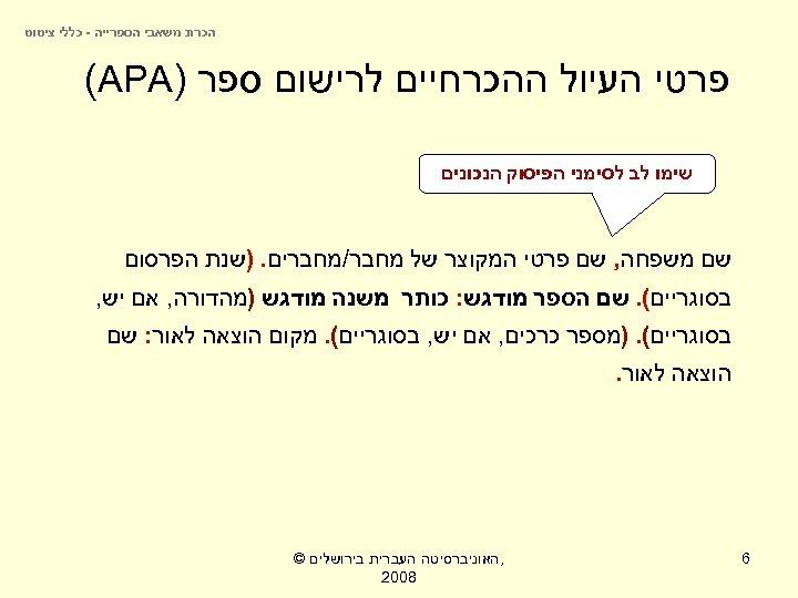 הכרת משאבי הספרייה - כללי ציטוט פרטי העיול ההכרחיים לרישום ספר ) (APA