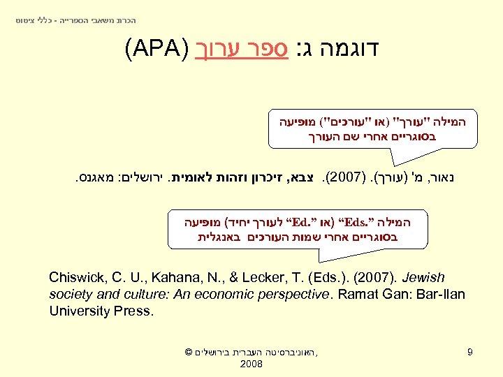 הכרת משאבי הספרייה - כללי ציטוט דוגמה ג: ספר ערוך ) (APA המילה