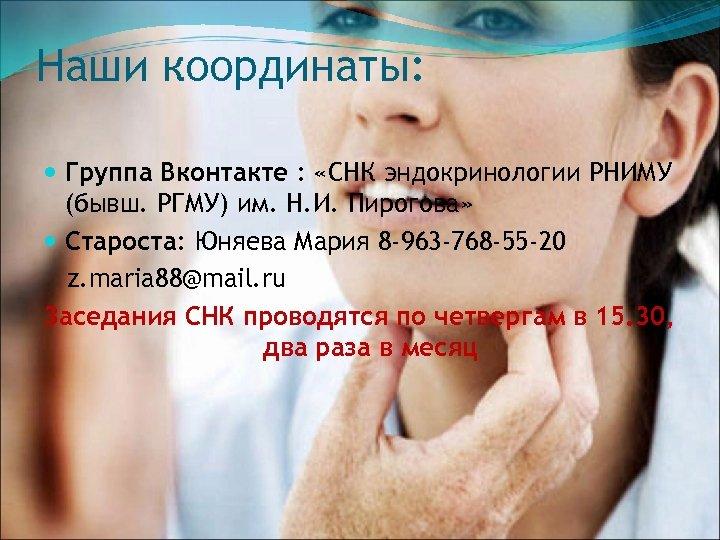 Наши координаты: Группа Вконтакте : «СНК эндокринологии РНИМУ (бывш. РГМУ) им. Н. И. Пирогова»