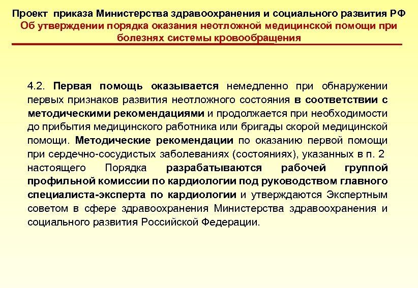 Проект приказа Министерства здравоохранения и социального развития РФ Об утверждении порядка оказания неотложной медицинской