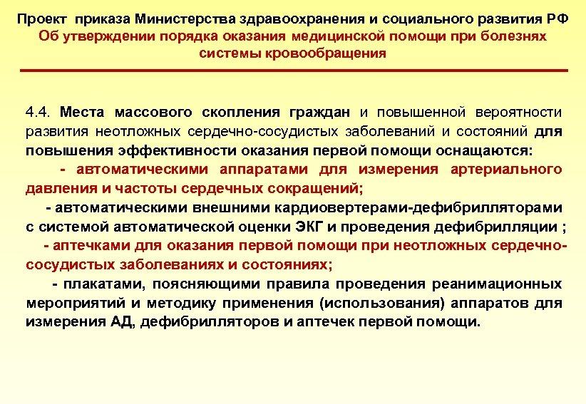 Проект приказа Министерства здравоохранения и социального развития РФ Об утверждении порядка оказания медицинской помощи