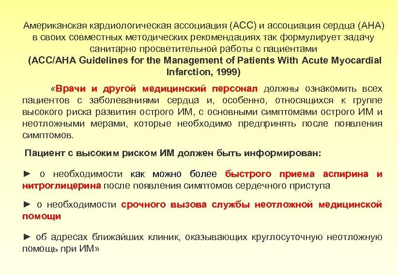 Американская кардиологическая ассоциация (ACC) и ассоциация сердца (AHA) в своих совместных методических рекомендациях так