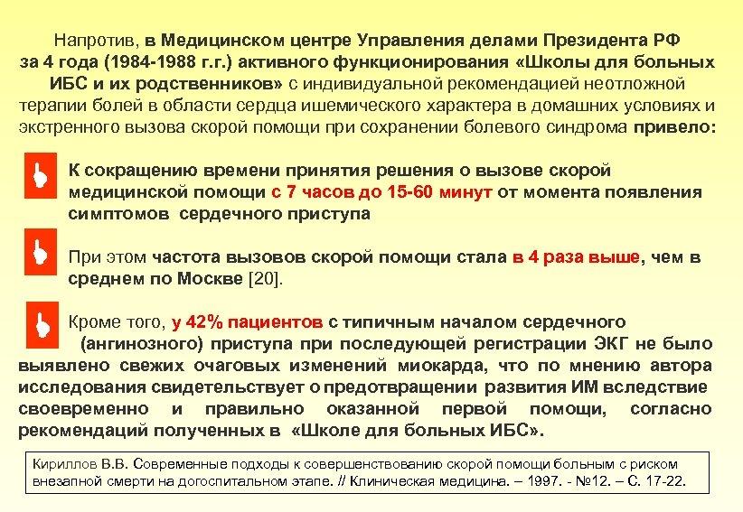 Напротив, в Медицинском центре Управления делами Президента РФ за 4 года (1984 -1988 г.