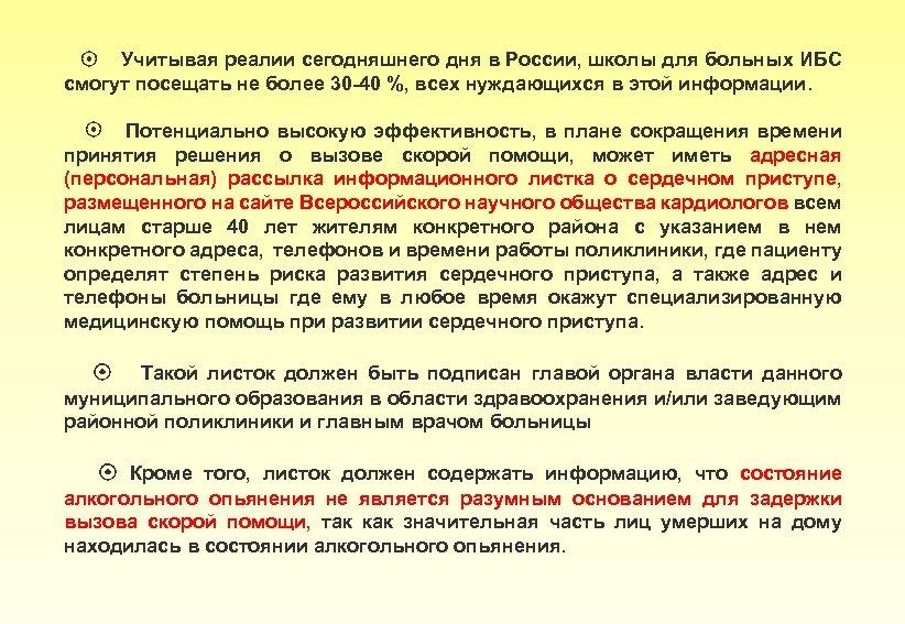 Учитывая реалии сегодняшнего дня в России, школы для больных ИБС смогут посещать не