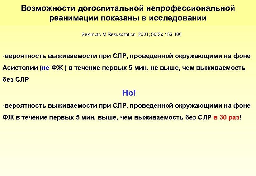Возможности догоспитальной непрофессиональной реанимации показаны в исследовании Sekimoto M Resuscitation 2001; 50(2): 153 -160