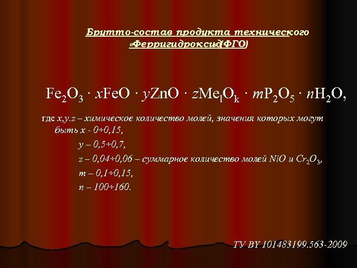 Брутто-состав продукта технического «Ферригидроксид(ФГО) » Fe 2 O 3 · x. Fe. O ·