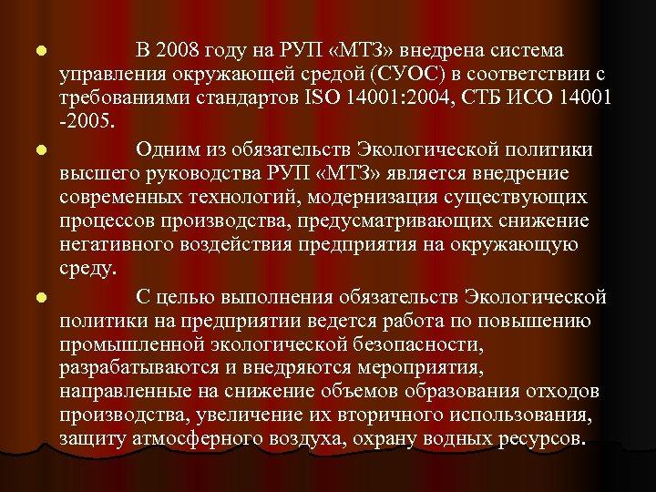 В 2008 году на РУП «МТЗ» внедрена система управления окружающей средой (СУОС) в