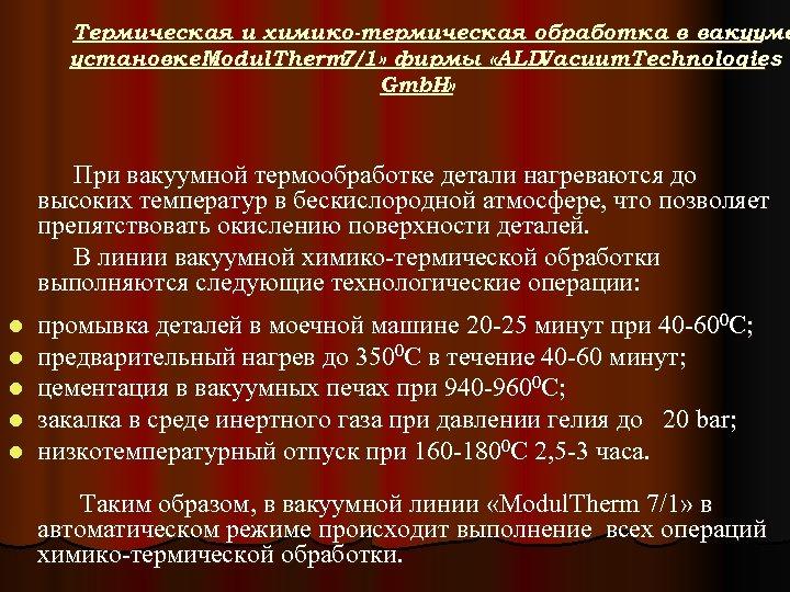 Термическая и химико-термическая обработка в вакууме установке Modul. Therm « 7/1» фирмы «ALD Vacuum.